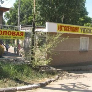 Автокемпинг «Учкуевка»