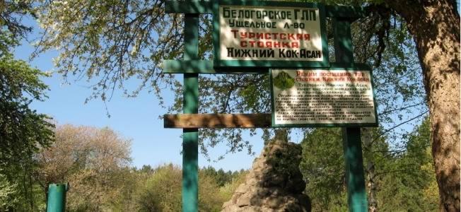 Турстоянка Нижний Кок-Асан